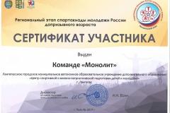 сертификат уч.