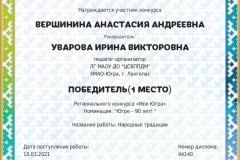 1_Югре-90-лет_Вершинина-А.
