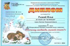4_Почему-медведь-зимой-спит_Рыжий-И.
