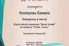 5_Время-знаний_Кехлерова-К.