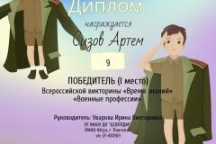 6_Время-знаний_Сизов-А.