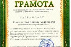Грамота Елистратова Данилы