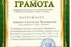 Грамота Замкова Саши