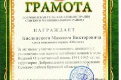 Грамота Кислянского Максима