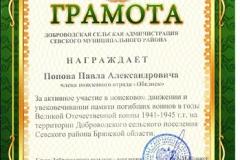 Грамота Попова Павла