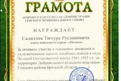 Грамота Салихова Тимура