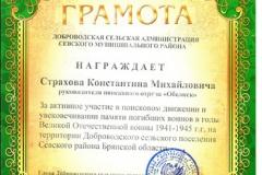 Грамота Страхова К.М.