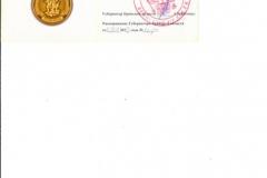 Медаль Страхова К.М. 75 лет осв. Брянщины