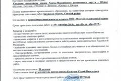 Направлен. с отзывом Брянск 2019