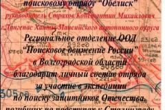 Благ. письмо Волгоград 2019
