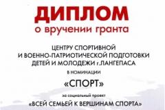 Грант ЛУКОЙЛа 2016г.