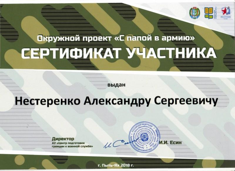Сертификат Нестеренко