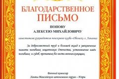 Грамота Попову А.М. [DVD (NTSC)]