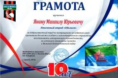 Грамота Янину М. Ю [DVD (NTSC)]