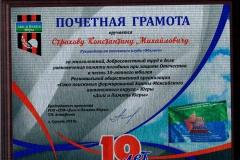 Почётная грамота Страхова К.М. 2019 [DVD (NTSC)]