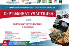Сертификат участника пк Обелиск [DVD (NTSC)]