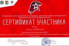 Сертиф ЮНАРМ.2