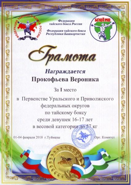 Прокофьева В грамота