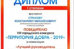 Страхов К.М. 1м.