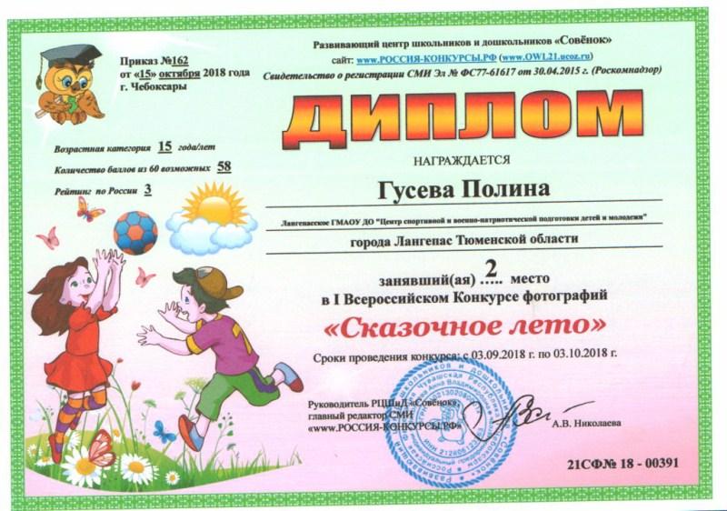 05_Диплом призёра Гусевой Полины