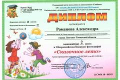 09_Диплом призёра Романовой Александры
