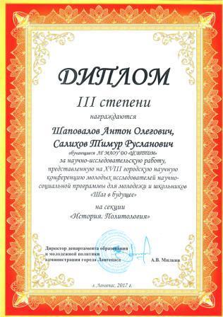 Диплом Шаг в буд.-2017
