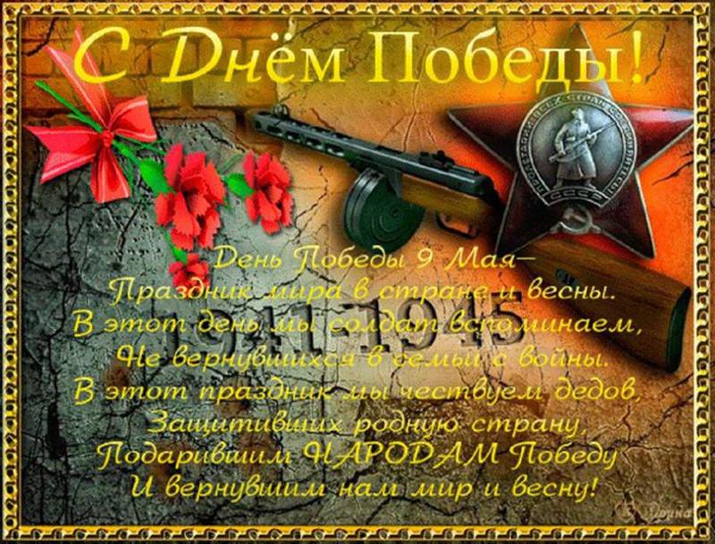 Открытки с поздравлениями с 9 мая