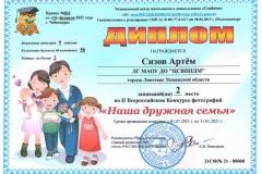 2_Наша-дружная-семья_Сизов-А.