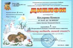 3_Почему-медведь-зимой-спит_Кехлерова-К.