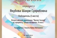 7_Время-знаний_Якубова-Ш.