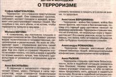 8_Публикация-в-газете_Адыгезалова-С.-Бегова-М.-Васильева-А.-Вершинина-А.Романова-А.-Рыжая-А.