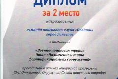 Диплом-2-место-Фортифик.
