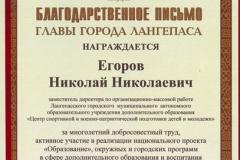 БП-Главы-Егоров-Н.Н.