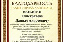 Благ.-Главы-Елистратову-2021-