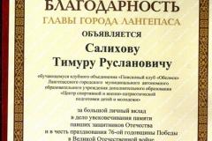 Благ.-Главы-Салихову-2021-