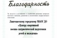 Благодарность Совета муниципалитетов ХМАО-Югры